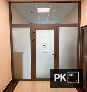 Вход в офис РКМТ