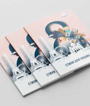 Дизайн подарочной книги на 8 марта