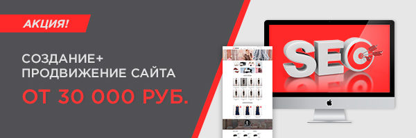 Создание + продвижение сайта от 30 000 рублей