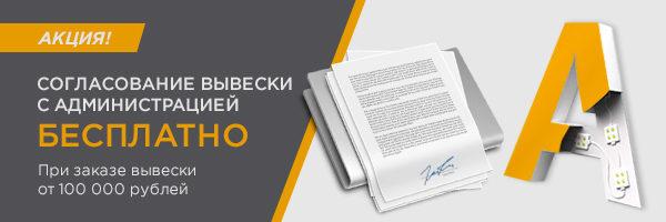 При заказе вывески от 100 000 рублей - согласование БЕСПЛАТНО!
