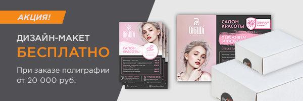 При заказе печати полиграфии от 20 000 рублей дизайн макет бесплатно!
