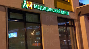 Объемные буквы для медицинского центра